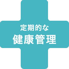 定期的な健康管理